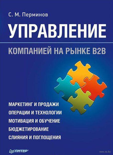 Управление компанией на рынке В2В. С. Перминов