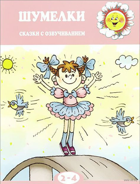 Шумелки. Сказки с озвучиванием. Екатерина Железнова