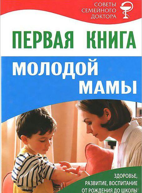 Первая книга молодой мамы — фото, картинка