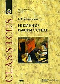 Избранные работы о стихе. Борис Томашевский