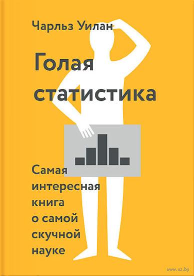 Голая статистика. Чарльз Уилан