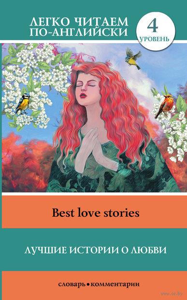 Best love stories. Уровень 4