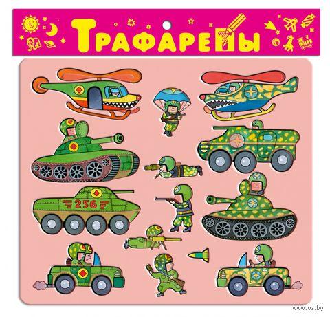 """Трафарет пластмассовый """"Военная техника"""""""