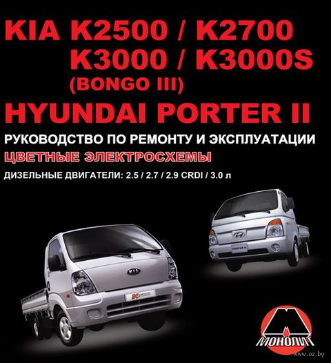 Kia K2500,  K2700, K3000, K3000S (Bongo III) / Hyundai Porter II. Руководство по ремонту и эксплуатации