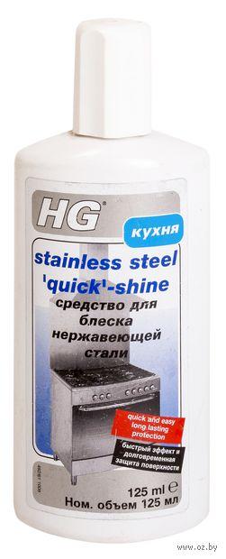 """Средство для блеска нержавеющей стали """"HG"""" (125 мл) — фото, картинка"""