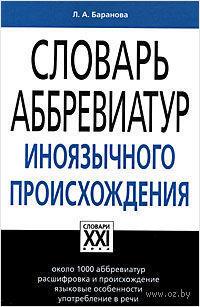 Словарь аббревиатур иноязычного происхождения — фото, картинка