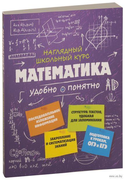 Математика — фото, картинка