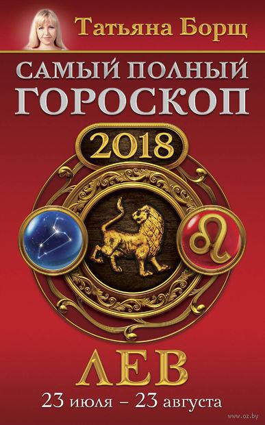 Лев. Самый полный гороскоп на 2018 год — фото, картинка