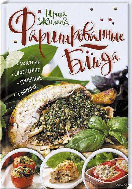 Фаршированные блюда. Мясные, овощные, грибные, сырные — фото, картинка