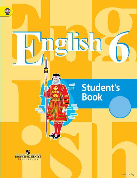 Английский язык. 6 класс. Учебник — фото, картинка