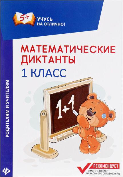 Математические диктанты. 1 класс — фото, картинка