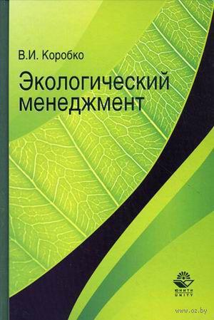 Экологический менеджмент. Владимир Коробко