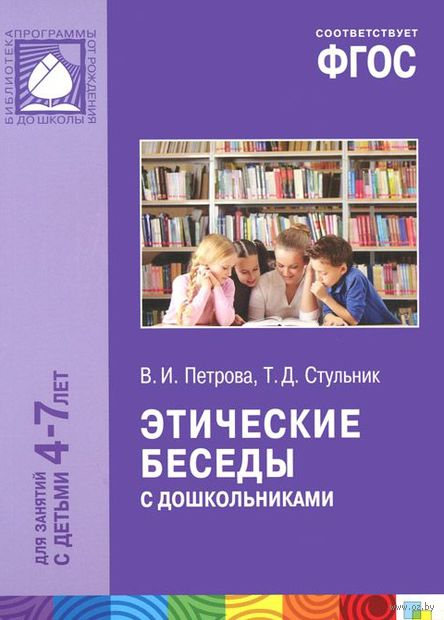 Этические беседы с дошкольниками. Для занятий с детьми 4-7 лет. Вера Петрова, Татьяна Стульник