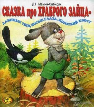 картинки про зайца храброго зайца