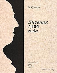 Дневник 1934 года. Михаил Кузмин