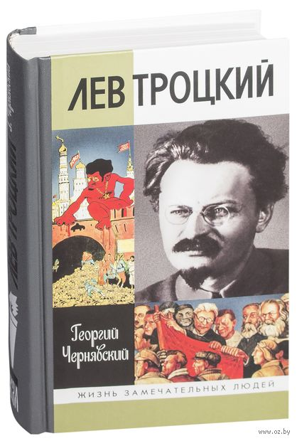 Лев Троцкий. Георгий Чернявский