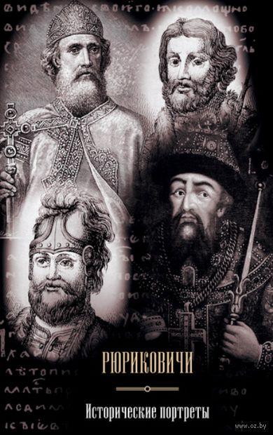Рюриковичи. Исторические портреты. Валерий Курганов