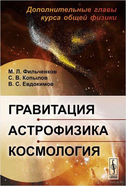 Гравитация. Астрофизика. Космология. Дополнительные главы курса общей физики — фото, картинка