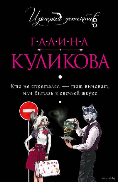 Кто не спрятался - тот виноват, или Витязь в овечьей шкуре (м). Галина Куликова