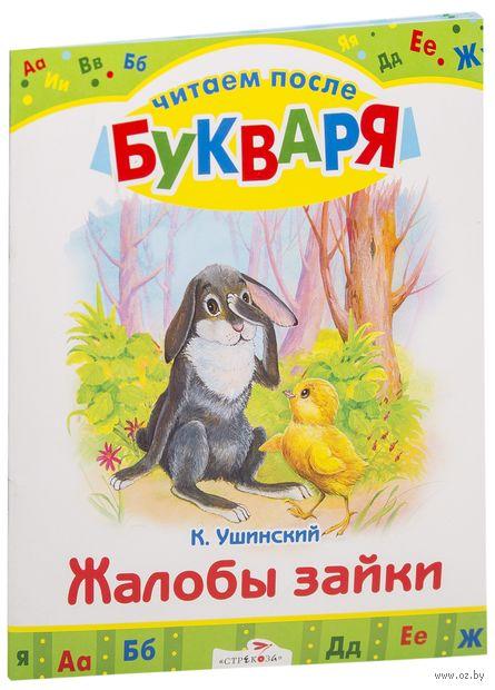 Жалобы зайки. Константин  Ушинский