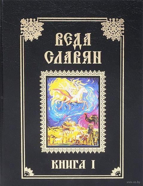 Веда Славян (книга первая). С. Веркович