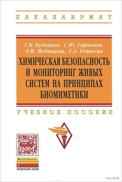 Химическая безопасность и мониторинг живых систем на принципах биомиметики