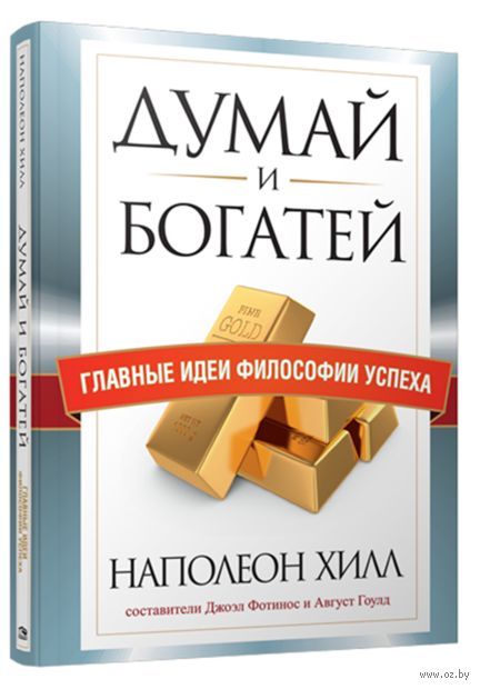 Думай и богатей. Главные идеи философии успеха. Наполеон Хилл