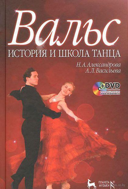 Вальс. История и школа танца. Учебное пособие (+ DVD-ROM)