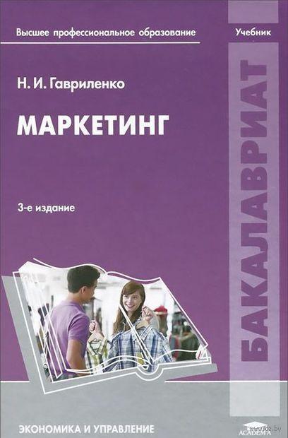 Маркетинг. Учебник. Николай Гавриленко