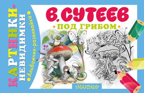 Под грибом. Владимир Сутеев