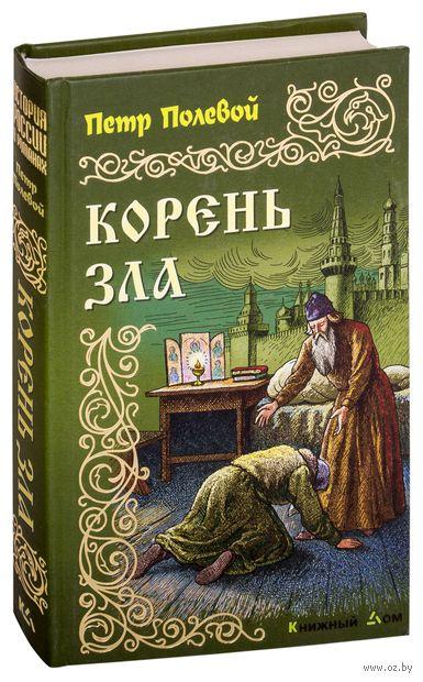 Корень зла. Петр Полевой