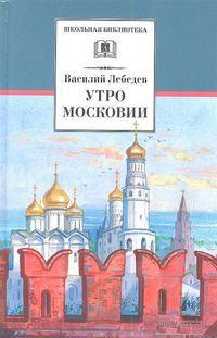 Утро Московии. Василий Лебедев