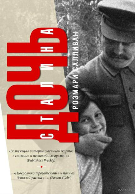 Дочь Сталина. Розмари Салливан
