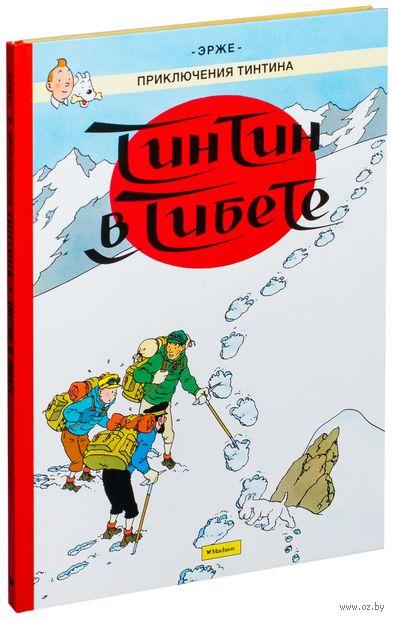 Приключения Тинтина. Тинтин в Тибете. Жорж Реми