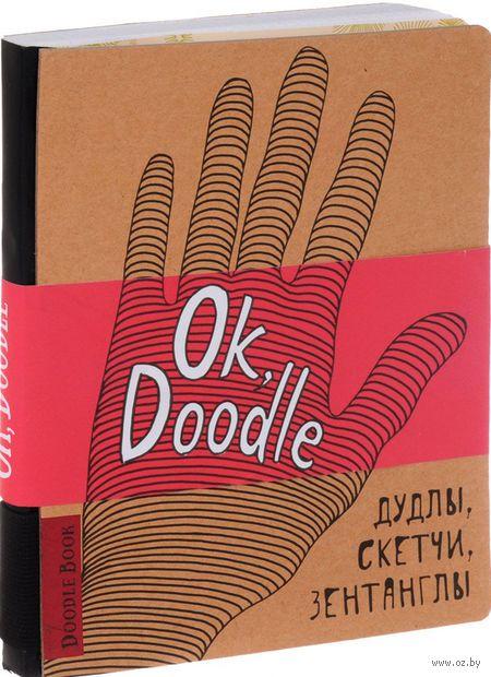 Doodlebook. Ok, Doodle! Дудлы, скетчи, зентанглы (обложка с рукой) — фото, картинка