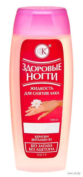 """Жидкость для снятия лака """"Отбеливание ногтей"""" (110 мл)"""