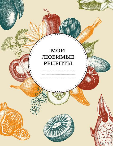 Мои любимые рецепты. Книга для записи рецептов (Вкус лета)