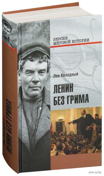 Ленин без грима. Лев Колодный