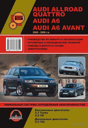 Audi Allroad Quatro / Audi A6 / Audi A6 Avant 2000-2006 г.в. Руководство по ремонту и эксплуатации, цветные электросхемы — фото, картинка