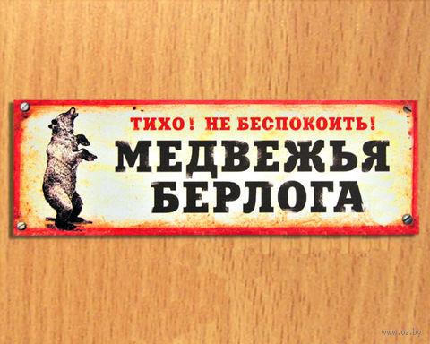 "Табличка на дверь ""Медвежья берлога"" — фото, картинка"