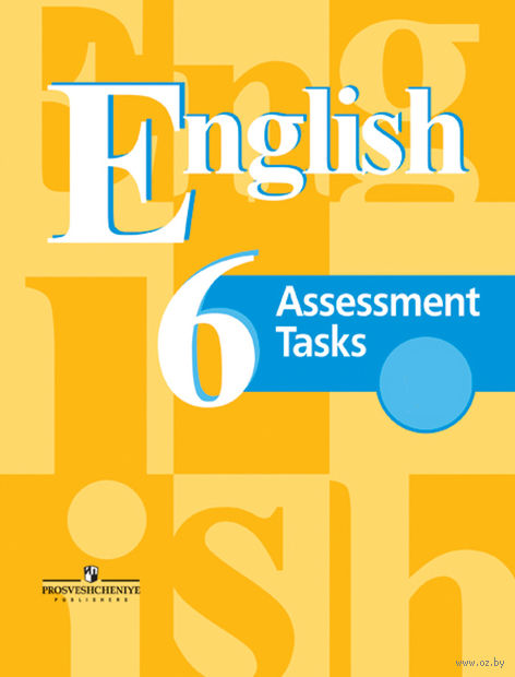 Английский язык. 6 класс. Контрольные задания — фото, картинка