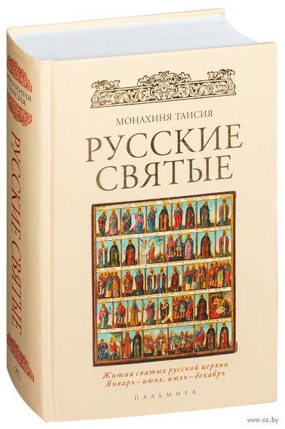 Русские святые — фото, картинка