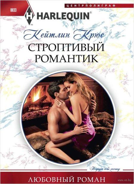 Строптивый романтик — фото, картинка