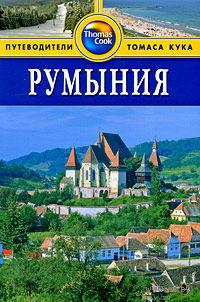 Румыния. Путеводитель. Дебби Стоув