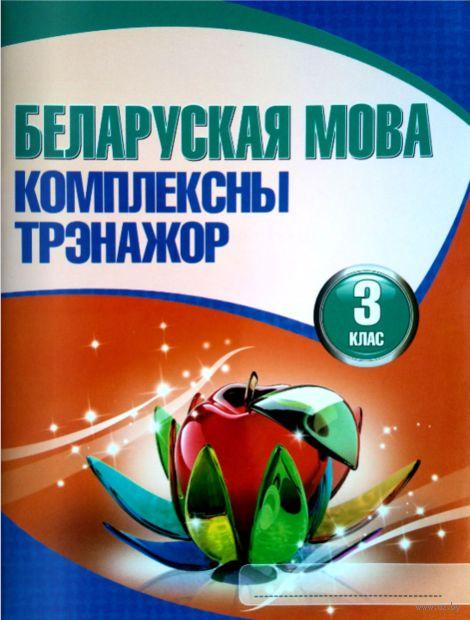 Беларуская мова. Комплексны трэнажор. 3 клас — фото, картинка