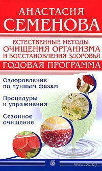 Естественные методы очищения организма и восстановления здоровья. Годовая программа — фото, картинка
