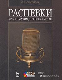 Распевки. Хрестоматия для вокалистов (+ CD). Ольга Сафронова