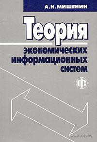Теория экономических информационных систем. Александр Мишенин