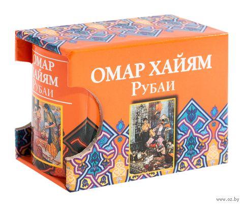 Омар Хайям. Рубаи (миниатюрное издание) — фото, картинка