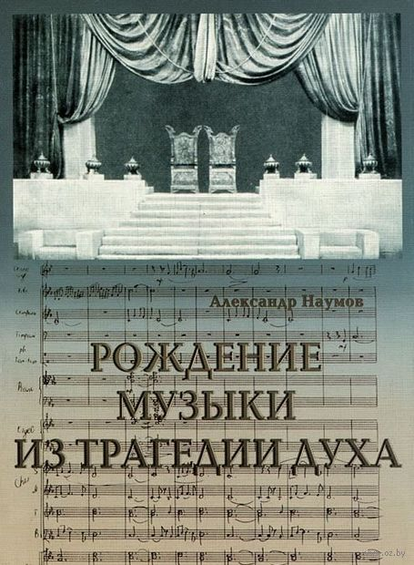 Рождение музыки из трагедии духа. Александр Наумов